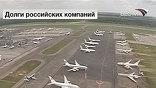 """На практике долговая картина выглядит так: не летают самолеты авиакомпаний """"КД Авиа"""" и """"Сибирь"""""""