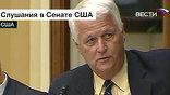 """""""Я категорически против идеи продавать оружие Грузии. У нас слишком велики ставки, и если мы хотим """"перезагрузить"""" наши отношения с Россией, то зачем нам подливать масло в огонь?"""" - задал вопрос конгрессмен Билл Делахунт."""