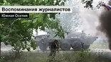 Следственный комитет при генпрокуратуре получил новые данные о преступлениях грузинской армии против мирного осетинского населения