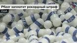 Уже сейчас выявлены более десятка лекарств, которые продавались подпольно. Ранее, с 96-го по 2001 годы, Pfizer судили за аналогичные преступления 4 раза.