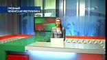 """""""Я беру уроки русского языка три раза в неделю. А еще я учу чеченский язык и даже пытаюсь петь на нем"""", - поделилась своей радостью ведущая англоязычной версии программы новостей ЧГТРК """"Грозный"""" Кристэл Кэлахан"""