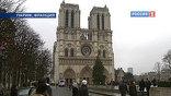 В Париже проходят первые мероприятия по случаю года России во Франции и года Франции в России