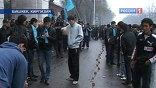 В результате противодействия власти и оппозиции в Киргизии 76 человек погибли и около 500 были ранены
