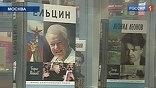"""-только увидела свет биография Бориса Ельцина. Предисловие о первом российском президенте написал второй, """"преемник"""" Владимир Путин."""