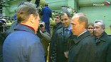 Путин проходит по цехам, которые зашумели только три года назад. До этого они почти стояли: не было заказов