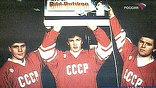 По словам хоккеиста Владимира Крутова, его до сих пор мучает ностальгия по тем временам, когда он играл с Макаровым и Ларионовым