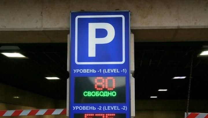 Собянин объявил дни бесплатной парковки