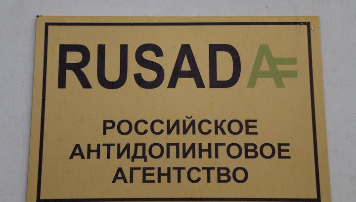 РУСАДА отправило в WADA годовые отчеты о проделанной работе