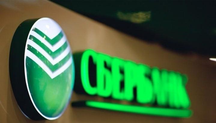 Сбербанк - крупнейший банк континентальной Европы