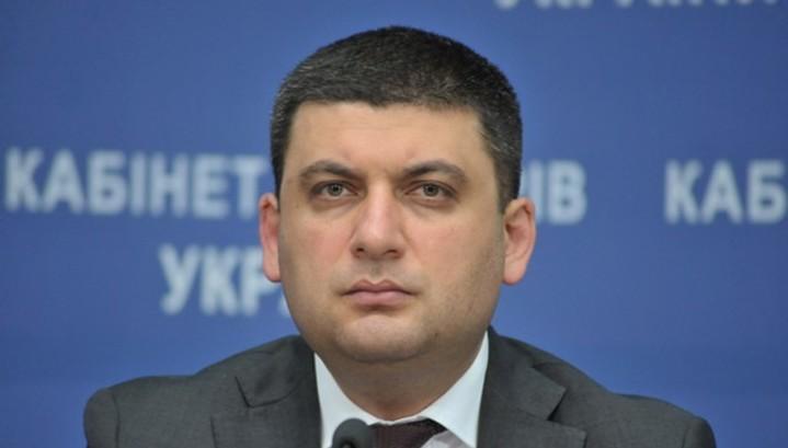 Украина свернула программу экономических связей с РФ