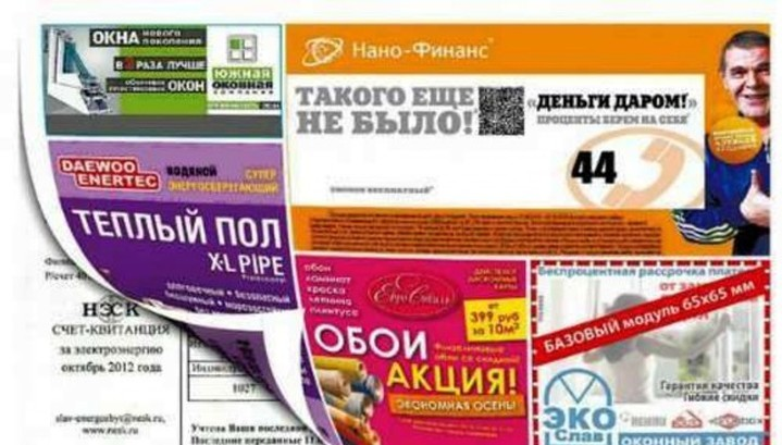 Госдума запретила размещать рекламу на платежках ЖКУ