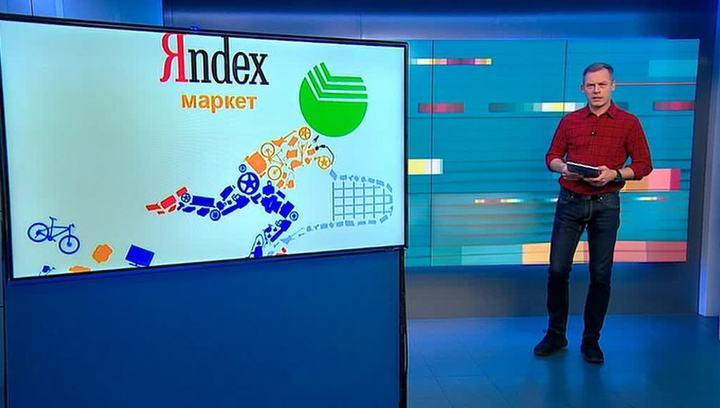 """Вести.net: """"Яндекс"""" и Сбербанк создадут """"русский Amazon"""""""