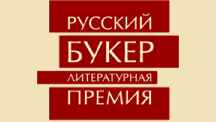 Старейшая литпремия России самоликвидируется