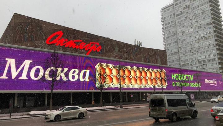 """Телеканал """"Москва 24"""" обыграл мем с яйцами"""