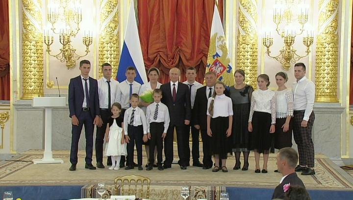Путин назвал многодетных родителей главными людьми страны