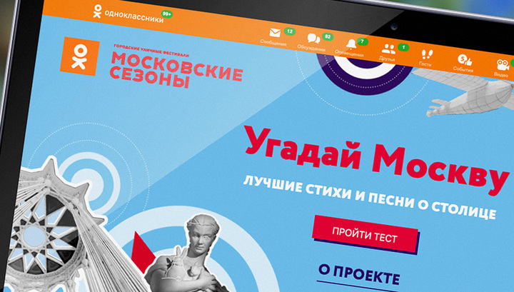 Николай Дроздов и другие звезды прочитают стихи о Москве в Одноклассниках