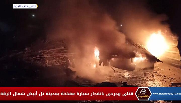 Мирные сирийцы погибли при взрыве машины в Ракке
