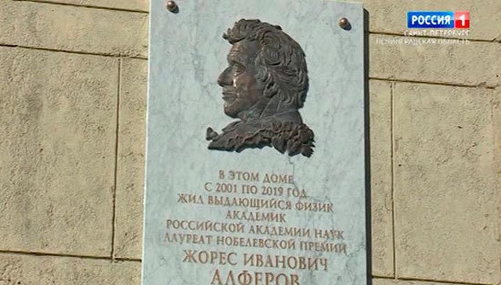 В Петербурге появилась мемориальная доска ученому Жоресу Алферову