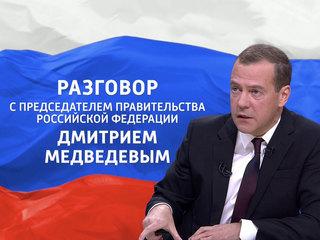 Картинки по запросу Разговор с Дмитрием Медведевым.