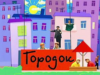 Юрий Стоянов: Программы «Городок» больше не будет