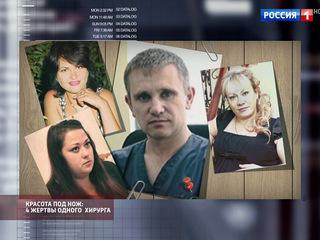 Русские сенсации убийственная красота смотреть