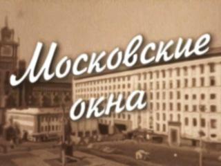Скачать московские окна торрент