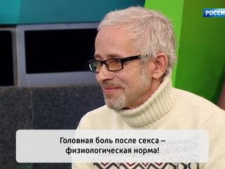 Головная боль секс vkontakte