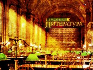 Русская литература (69 лекций с телеканала бибигон). Онлайн-видео.