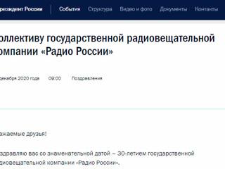 """Поздравление Владимира Путина по случаю 30-летия """"Радио России"""""""