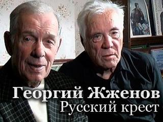 Скачать фильм Георгий Жженов Русский Крест