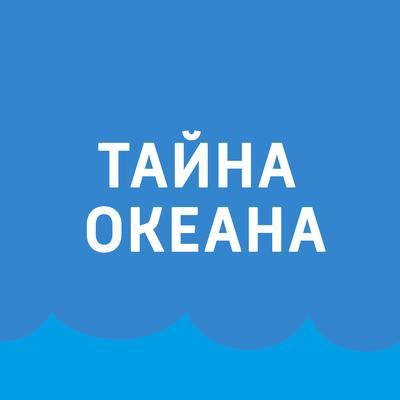 Тайна океана