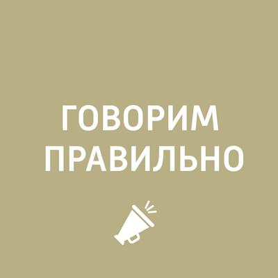 Говорим правильно