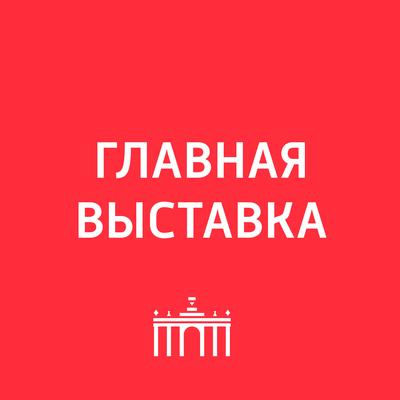 Главная выставка