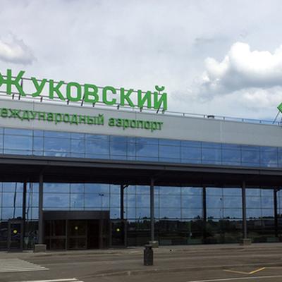 Правительство включило аэропорт Жуковский в систему tax free