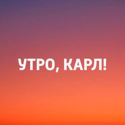 Утро, Карл!