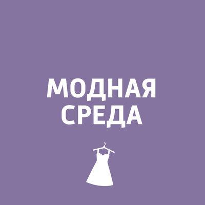 Модная среда