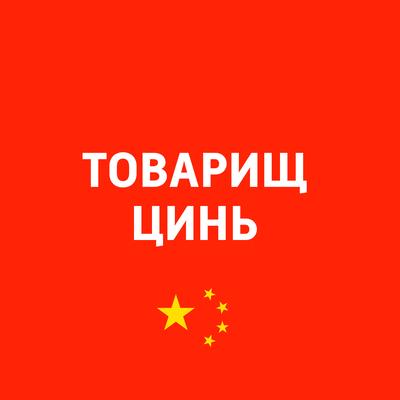 Товарищ Цинь