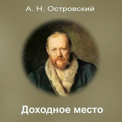 """А. Островский. """"Доходное место"""""""