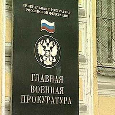 Генпрокуратура вновь вынесла предостережения из-за призывов о незаконных акциях