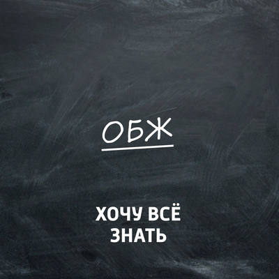 ХВЗ. ОБЖ