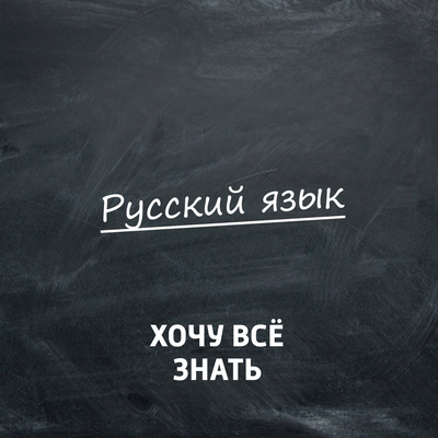 ХВЗ. Русский язык