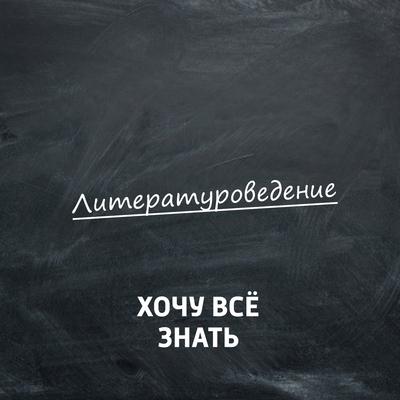 ХВЗ. Литературоведение
