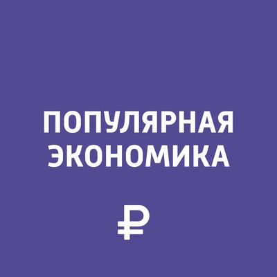 Популярная экономика