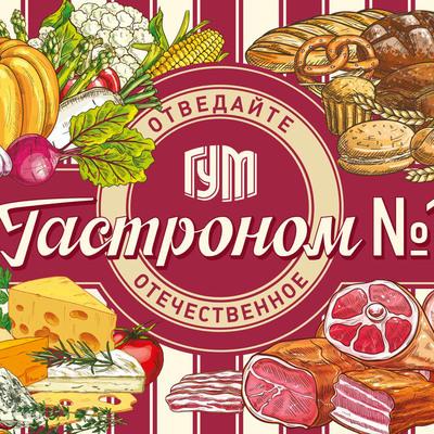 21 сентября Гастроном №1  открывает ярмарку фермерских продуктов