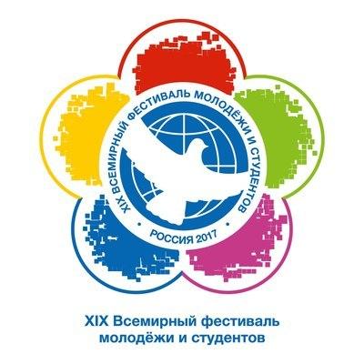 15 октября в Сочи откроется Всемирный фестиваль молодёжи и студентов
