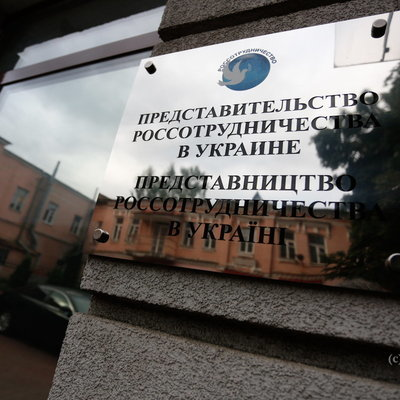 Неизвестные совершили очередное нападение на здание Россотрудничества в Киеве