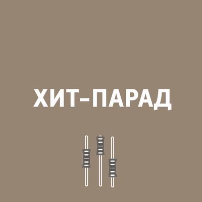 Хит-Парад