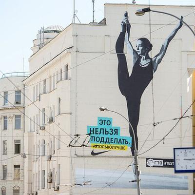 Власти Москвы намерены запретить использовать граффити для рекламы