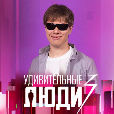 Игорь   Мельников
