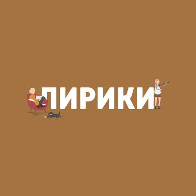 Лирики